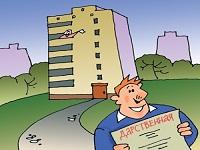 Документы для дарения квартиры