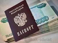 Оформить кредит по паспорту без справок