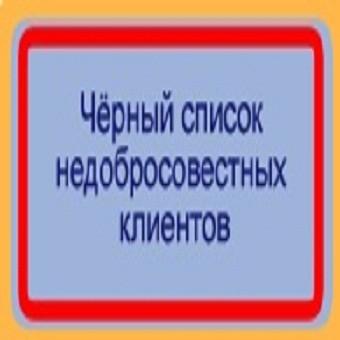 Кредит на карту черный список телефон кредит без взноса
