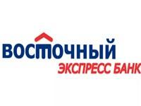 Кредит наличными в Восточном Экспресс банке